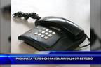Разкриха телефонни измамници от Ветово