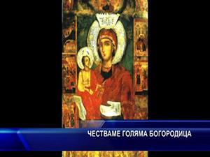 Честваме Успение на Пресвета Богородица