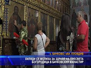 Хиляди се молиха на Пресвета Богородица в Бачковския манастир