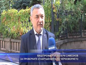 Вицепремиерът Валери Симеонов за проверките и нарушенията по Черноморието