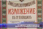 125 години от първото българско земеделско-промишлено изложение
