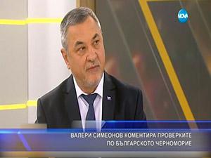 Валери Симеонов коментира проверките по българското Черноморие