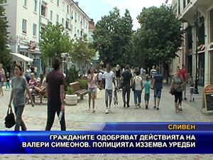 Гражданите одобряват действията на Валери Симеонов, полицията изземва уредби