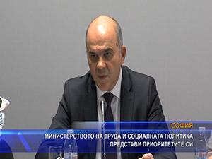 Министерството на труда и социалната политика представи приоритетите си