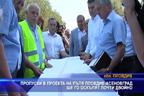 Пропуски в проекта на пътя Пловдив - Асеновград ще го оскъпят почти двойно
