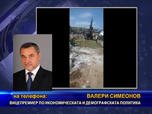 Валери Симеонов за незаконните къщи в Асеновград