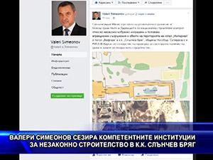 Симеонов сезира институциите за незаконно строителство в Слънчев бряг