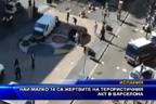 Най-малко 14 са жертвите на терористичния акт в Барселона