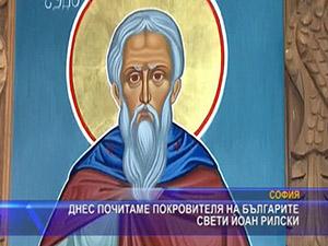 Днес почитаме покровителя на българите свети Иоан Рилски