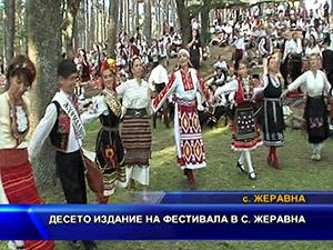 Десето издание на фестивала в с. Жеравна