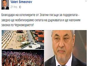 Валери Симеонов благодари за подкрепата на хотелиерите