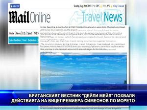 """Британският вестник """"Дейли мейл"""" похвали действията на вицепремиера Симеонов"""