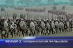 Завършват се 100 години от битката при река Ахелой