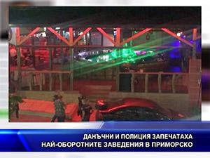 Данъчни и полиция запечатаха най-оборотните заведения в Приморско