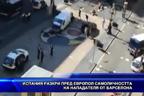 Испания разкри пред европол самоличността на нападателя от Барселона