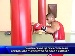 Даниел Асенов ще се състезава на световното първенство по бокс в Хамбург
