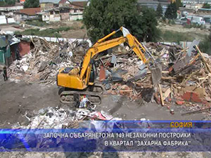 """Започна събарянето на 149 незаконни постройки в квартал """"Захарна фабрика"""""""