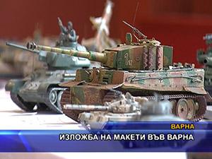 Изложба на макети във Варна