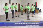 Млади таланти популяризират родния фолклор