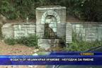Водата от чешми край храмове - негодна за пиене