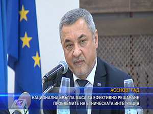 Национална кръгла маса за решаване проблемите на етническата интеграция