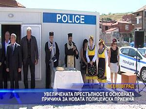 Увеличената престъпност е основната причина за новата полицейска приемна (р)