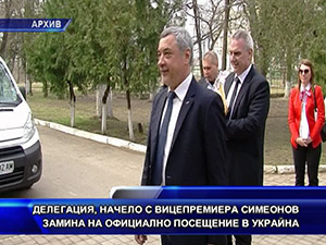 Вицепремиерът Симеонов замина на официално посещение в Украйна