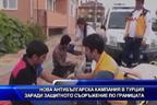 Нова антибългарска кампания в Турция заради оградата по границата