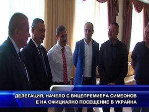 Делегация, начело с вицепремиера Симеонов е на официално посещение в Украйна