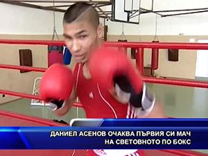 Даниел Асенов очаква първия си мач на световното по бокс