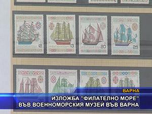 """Изложба """"Филателно море"""" във военноморския музей във Варна"""