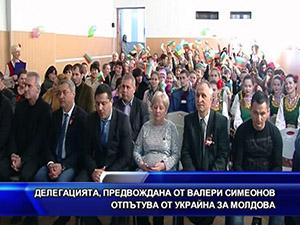 Делегацията, предвождана от Валери Симеонов отпътува от Украйна за Молдова