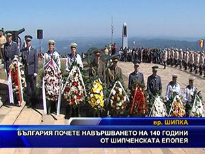 България почете навършването на 140 години от Шипченската епопея