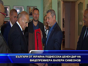 Българи от Украйна поднесоха ценен дар на вицепремиера Валери Симеонов