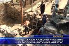 Продължават археологическите разкопки на античния Абритус