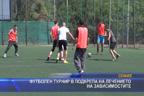 Футболен турнир в подкрепа на лечението на зависимостите