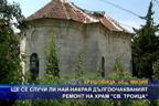 """Ще се случи ли най-накрая дългоочакваният ремонт на храм """"Св. Троица"""""""