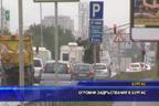 Огромни задръствания в Бургас
