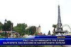 Ръст на почиващите през юни, българите пак масово в най-евтините хотели