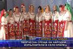 Творческа среща на народни изпълнители в село Крапец