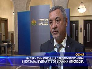 Валери Симеонов ще предложи промени в полза на българите от Украйна и Молдова
