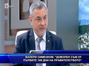 Валери Симеонов: Доволен съм от първите 100 дни на правителството