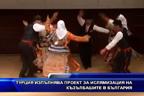 Турция изпълнява проект за ислямизация на къзълвашите в България