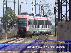 БДЖ ще инвестира в нови влакове