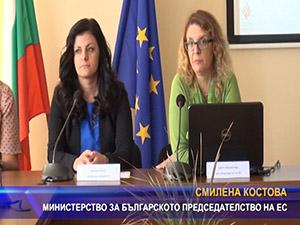 Представиха основните акценти на българското европредседателство