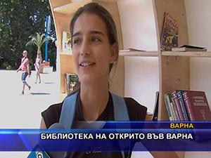 Библиотека на открито във Варна
