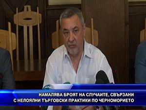 Намаляват случаите, свързани с нелоялни търговски практики по Черноморието