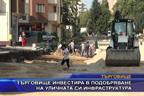 Търговище инвестира в подобряване на уличната си инфраструктура