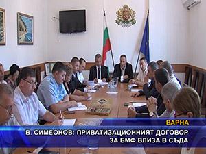 Симеонов: Приватизационният договор за БМФ влиза в съда
