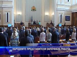 Народните представители започнаха работа